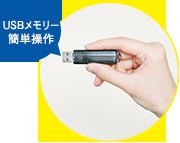 USBメモリーで簡単操作